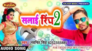 सुपर हिट होली सॉन्ग 2018 !! Salai Rinch !! Navnit Singh !! HOLI SONG 2018