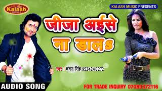BHOJPURI SUPER HIT HOLI SONG जीजा अईसे ना डालS Chandan Singh 2018