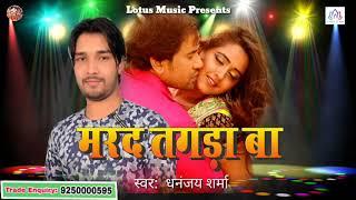 मरद तोहार तगड़ा बा - Marad Tohar Tagada Ba | Dhananjay Sharma | Super Hit Bhojpuri New Song 2018