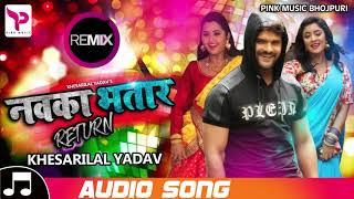 #Khesari_Lal_Yadav-#Navka_Bhatar_Return-#नवका_भतार-Bhojpuri Remix 2018