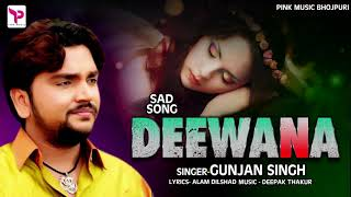 Gunjan Singh का सबसे दर्द भरा गीत- Deewana- दीवाना-Sad Song-Bewafaai-Pyar Mohabat