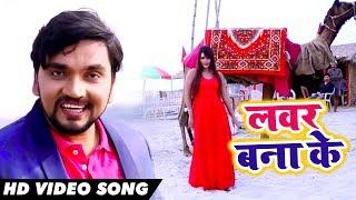 HD VIDEO-New Year Song - लवर  बना  के - Lover Bana Ke - Gunjan Singh - Bhojpuri Superhit Songs