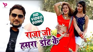 HD VIDEO-Gunjan Singh - राजा जी हमरा डाँट के - Raja Ji Hamra Daant Ke - Bhojpuri Hit Songs 2019