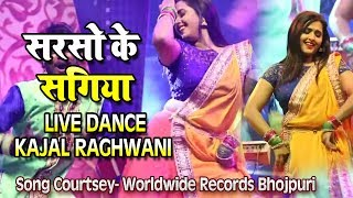HD VIDEO | Kajal Raghwani | Khesari Lal Yadav | Sarso Ke Sagiya | LIVE DANCE | BHOJPURI  SONG