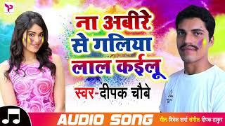 ना अबीरे से गलिया लाल कइलू - Na Abire Se Galiya Lal Kailu - Deepak Choubey - Holi Songs 2019