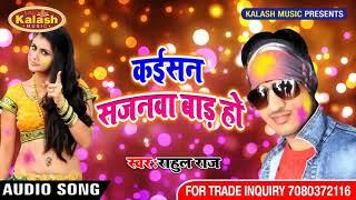 Super Hit Holi  Song 2018 !!Kaisan Sajanwa Bar Ho !!Rahul Raj 2018 !! Rangal Rang Dhodhiya Me