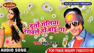 Super Hit Holi  Song 2018 !!Duno Galiya Rangawle Ho Baru Na !!Rahul Raj 2018