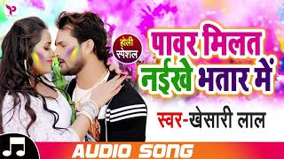 पावर मिलत नईखे भतार में - Power Milat Naikhe Bhatar Me- Khesari Lal Yadav - Bhojpuri Holi Songs 2019