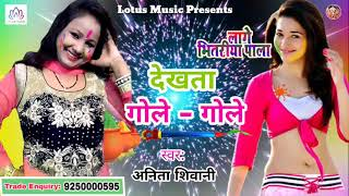 Anita Siwani - का सबसे हिट होली गाना | देखतावे गोले गोले - Dekhatawe Gole Gole | New Holi 2018