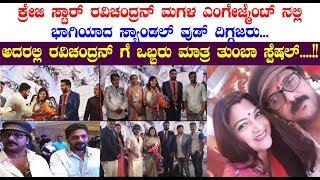 Ravichandran Daughter Geethanjali Engagement Photos || ಕ್ರೇಜಿ ಸ್ಟಾರ್ ರವಿಚಂದ್ರನ್ ಮಗಳ ಎಂಗೇಜ್ಮೆಂಟ್