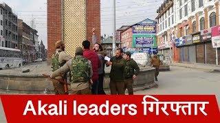 Srinagar के Lal chowk पर झंडा फहराने जा रहे Akali leaders गिरफ्तार