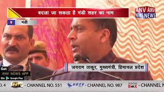 'मंडी लगता है किसी मार्किट का नाम'-जयराम ठाकुर  || ANV NEWS MANDI - HIMACHAL PRADESH.