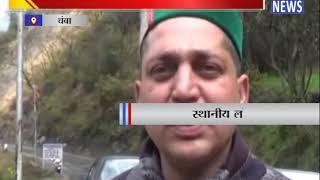 बारिश के कारण  जन जीवन अस्तव्यस्त || ANV NEWS CHAMBA - HIMACHAL PRADESH