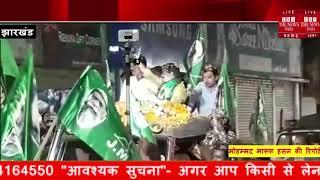 [ Jharkhand ] दुमका में झामुमो का संघर्ष यात्रा का काफिला  पहुंचा / THE NEWS INDIA