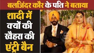 MLA Baljinder Kaur के पति का Khaira को ठोकवां जवाब !
