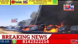 MAJOR FIRE CAUGHT IN CARS MORE THEM 300  CARS GUTTED AT AERO INDIA SHOW PARKING BENGALURU