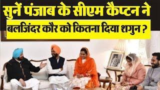 सुनें Captain ने Baljinder Kaur को क्या दिया Gift ?