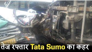CRPF की गाड़ी और Tata Sumo में जबरदस्त टक्कर, हादसे में 4 CRPF जवान समेत 9 घायल