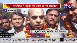 बल्लभगढ़ में सड़कों पर लगाए जा रहे रिफ्लेक्टर || ANV NEWS BALLABGARH - HARYANA