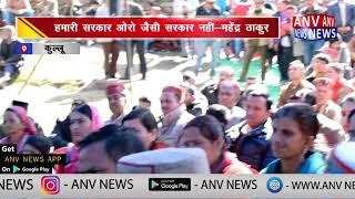 हमारी सरकार ओरो जैसी  सरकार नहीं - महेंद्र ठाकुर || ANV NEWS KULLU - HIMACHAL PRADESH