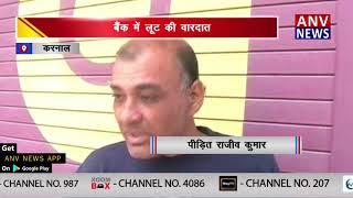 बैंक में लूट की वारदात  || ANV NEWS KARNAL - HARYANA