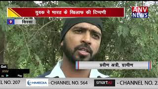 युवक ने भारत के खिलाफ की टिप्पणी || ANV NEWS SIRSA - HARYANA