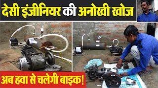 पंजाबी युवक ने तैयार किया Air Engine, जो हवा से चलाएगा Bike