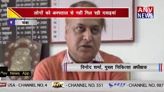 लोगों को अस्पताल से नहीं मिल रही दवाइयां || ANV NEWS CHAMBA - HIMACHAL PRADESH