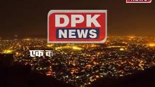 DPK NEWS | प्रोमो | मेरा देश मेरा विकास | Branding Promo | एक कदम सच्चाई की ओर