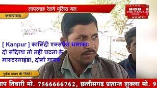 [ Kanpur ] कालिंदी एक्सप्रेस धमाकाः दो संदिग्ध तो नहीं घटना के मास्टरमाइंड!, दोनों गायब