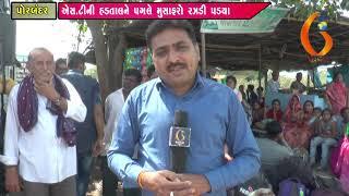 Gujarat News Porbandar 22 02 2019