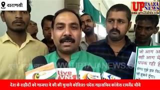देश के शहीदों को भाजपा ने की की भुनाने कोशिश  प्रदेश महासचिव कांग्रेस राघवेंद्र चौबे