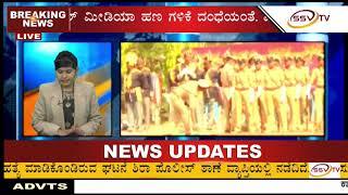 Live ನಿರ್ಗಮನ ಪಥಸಂಚಲನ ವೇಳೆ 5 ಪಿ ಎಸ್ ಐ ಗಳು ಅಶ್ವಸ್ಥ@ SSV TV