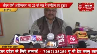 [ Kasganj ] 26 फरवरी को CM योगी का एटा में कार्यक्रम होगा  / THE NEWS INDIA