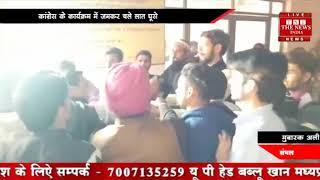 [ Sambhal ] संभल में कांग्रेस के कार्यक्रम में जमकर चले लात घूंसे  / THE NEWS INDIA