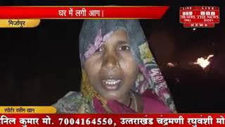 Mirzapur]मिर्ज़ापुर में देखते देखते आग से घर जल कर खाख,ग्रामीणों ने कड़ी मशक्कत के बाद आग पर काबू पाया