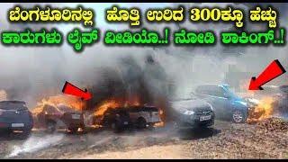 ಬೆಂಗಳೂರಿನಲ್ಲಿ  ಹೊತ್ತಿ ಉರಿದ 300ಕ್ಕೂ ಹೆಚ್ಚು ಕಾರುಗಳು ಲೈವ್ ವೀಡಿಯೊ ! Bangalore Car Fire Video