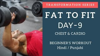 CHEST and Cardio Beginner's  Fat Loss Workout! Day-9 (Hindi / Punjabi)