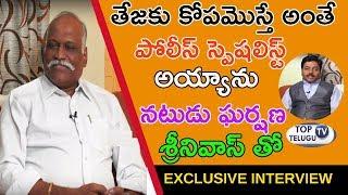 Actor Gharshana Srinivas Exclusive Interview | Pasunuri srinivas | Top Telugu TV