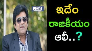 TDP Guntur Ticket Confirmed For Ali   Comedian Ali Felicitated By Chandrababu   Top Telugu TV
