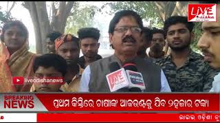 Speed News :: 24 Feb 2019 || SPEED NEWS LIVE ODISHA