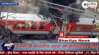 ग्वालियर : बर्निंग ट्रेन बनी राजधानी एक्सप्रेस..Gwalior burning train- www.bhartiya.news