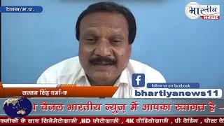 कांग्रेस राष्ट्रिय सचिव सज्जन सिंह वर्मा ने अमित शाह और मोदी और कांसा तंज- www.bhartiya.news