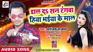 Dhanjay Rajbhar का सबसे बड़ा होली धमाका -डाल द$ सन रंगवा हिया भईया के माल - Bhojpuri Holi
