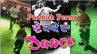 Parmish Verma ਦੇ ਮੁੰਡੇ ਦਾ Dance ਵੇਖੋ | Sab Fade Jange | Son Of Parmish Verma