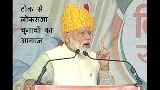 Khas khabar | आखिर प्रधानमंत्री मोदी ने लोकसभा चुुनावों का आगाज टोंक (राजस्थान) से ही क्यों किया?