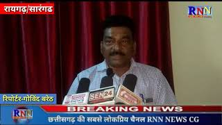 RNN NEWS CG 24 2 19रायगढ़/सारंगढ़-सरपंचपति की मिला शव,, क्षेत्र में फैली सनसनी।