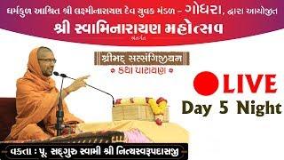 ????LIVE : Shree Swaminarayan Mahotsav - Godhara 2019 Day 5 Night