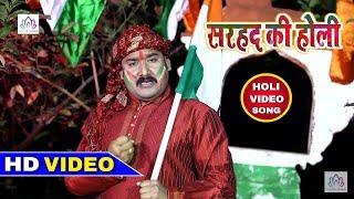 Gopal Rai (2018)- देश की रक्षा में सरहद पर खड़े अपने सैनिक भाईयों को समर्पित होली गीत - सरहद की होली