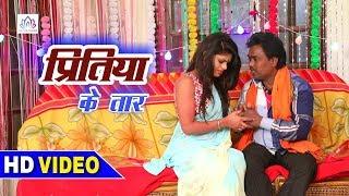 Full HD ~ प्रितिया के तार - Pritiya Ke Taar | Sunil Maurya - Bhojpuri Shadi Vidai Geet 2018